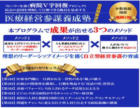医療経営参謀養成塾 福岡1期開講決定!