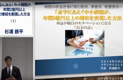 DVD『赤字にあえぐ中小病院が、年間2億円以上の増収を実現した方法』が完成しました!