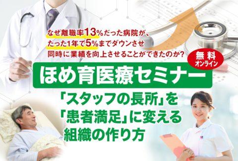【無料オンラインセミナー】ほめ育医療セミナー ~スタッフの長所を患者満足に変える組織の作り方~